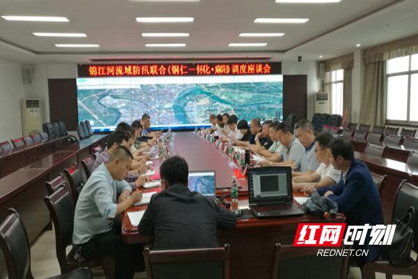 麻阳县与铜仁市防指召开锦江河防汛联合调度座谈会