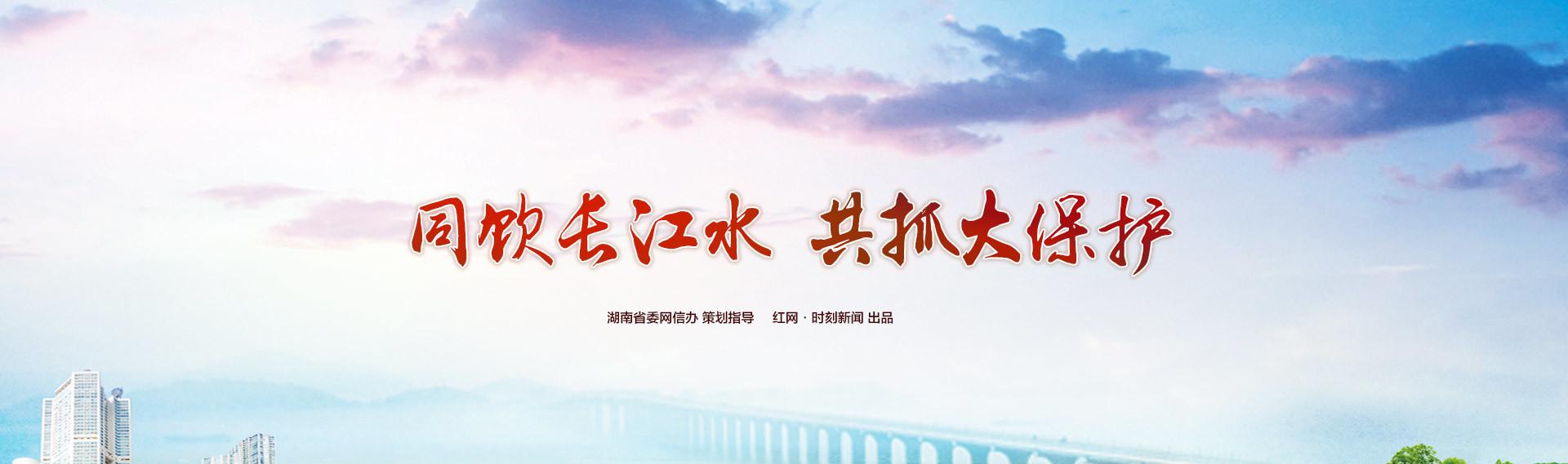 共舞长江经济带:同饮长江水 共抓大保护