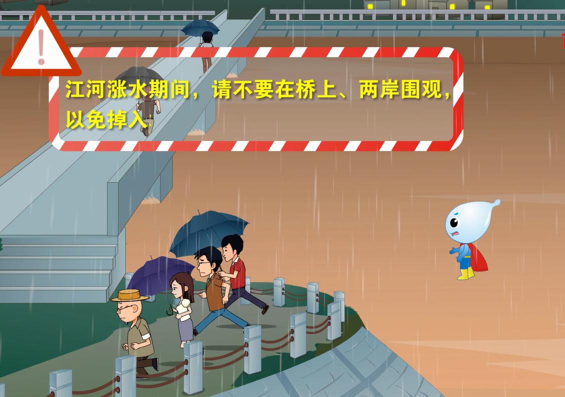 江河洪水危害大 转移自救保安全