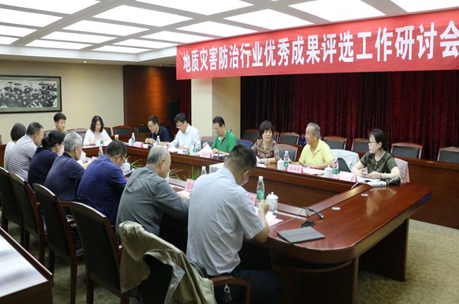 地质灾害防治行业优秀成果评选工作研讨会在长召开