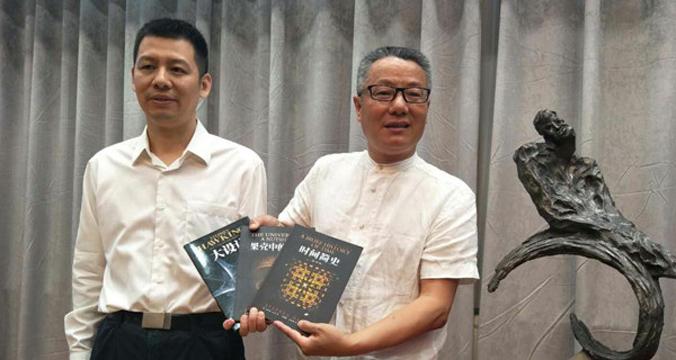 北师大举办纪念霍金活动 湖南科技出版社捐赠霍金图书