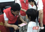 """长沙开福区""""五老""""助学队帮扶城步县100名贫困学生"""