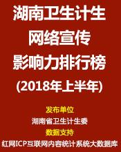 湖南卫生计生网络宣传影响力排行榜(2018年上半年)