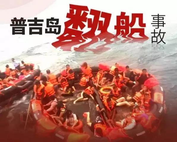 遭遇游船倾覆时该如何正确自救?