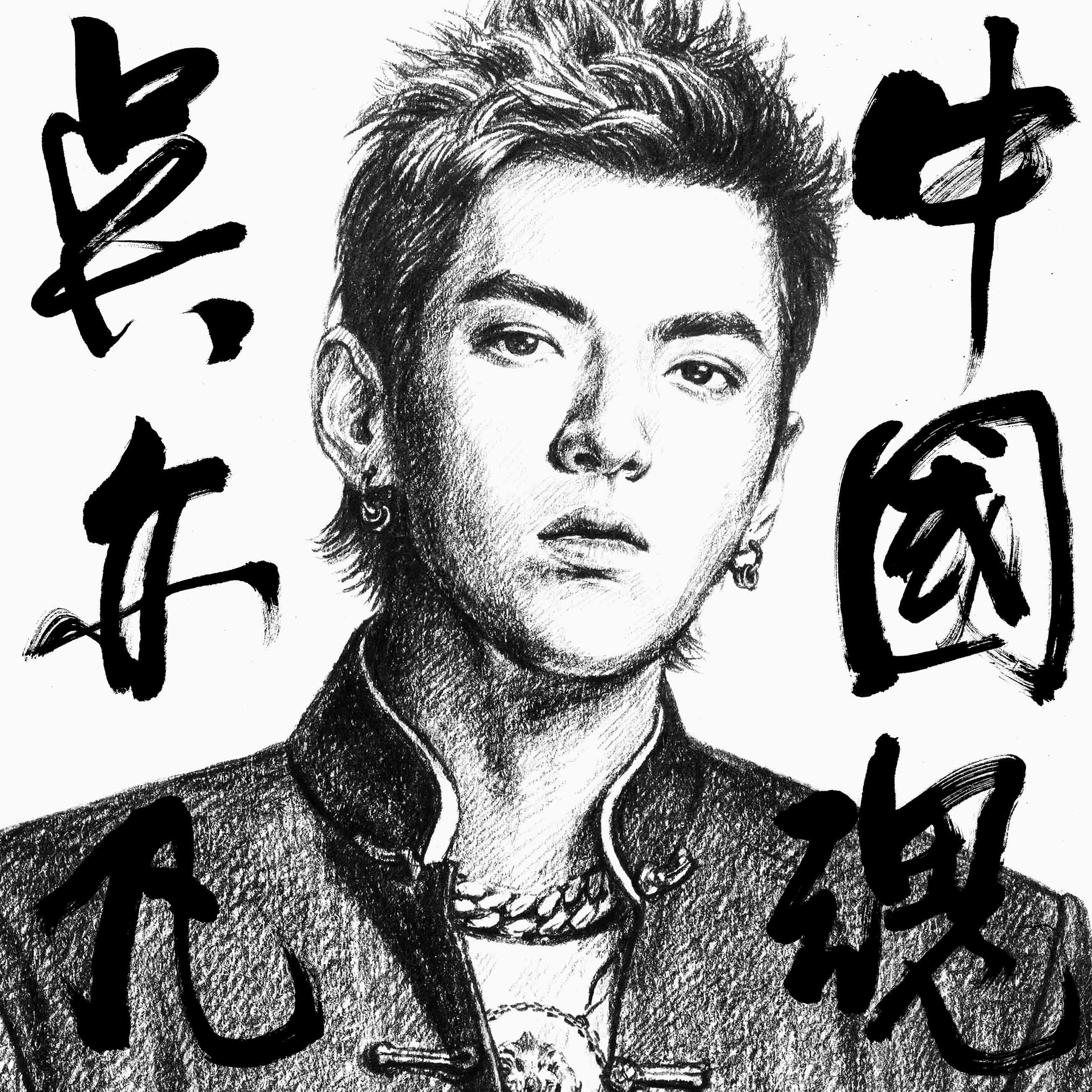 吴亦凡最新单曲《中国魂》 展现大情怀凝聚正能量