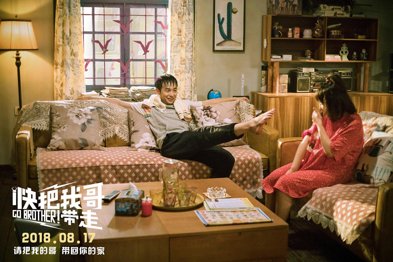 汪苏泷徐良首次为电影合唱献声 《快把我哥带走》主题曲