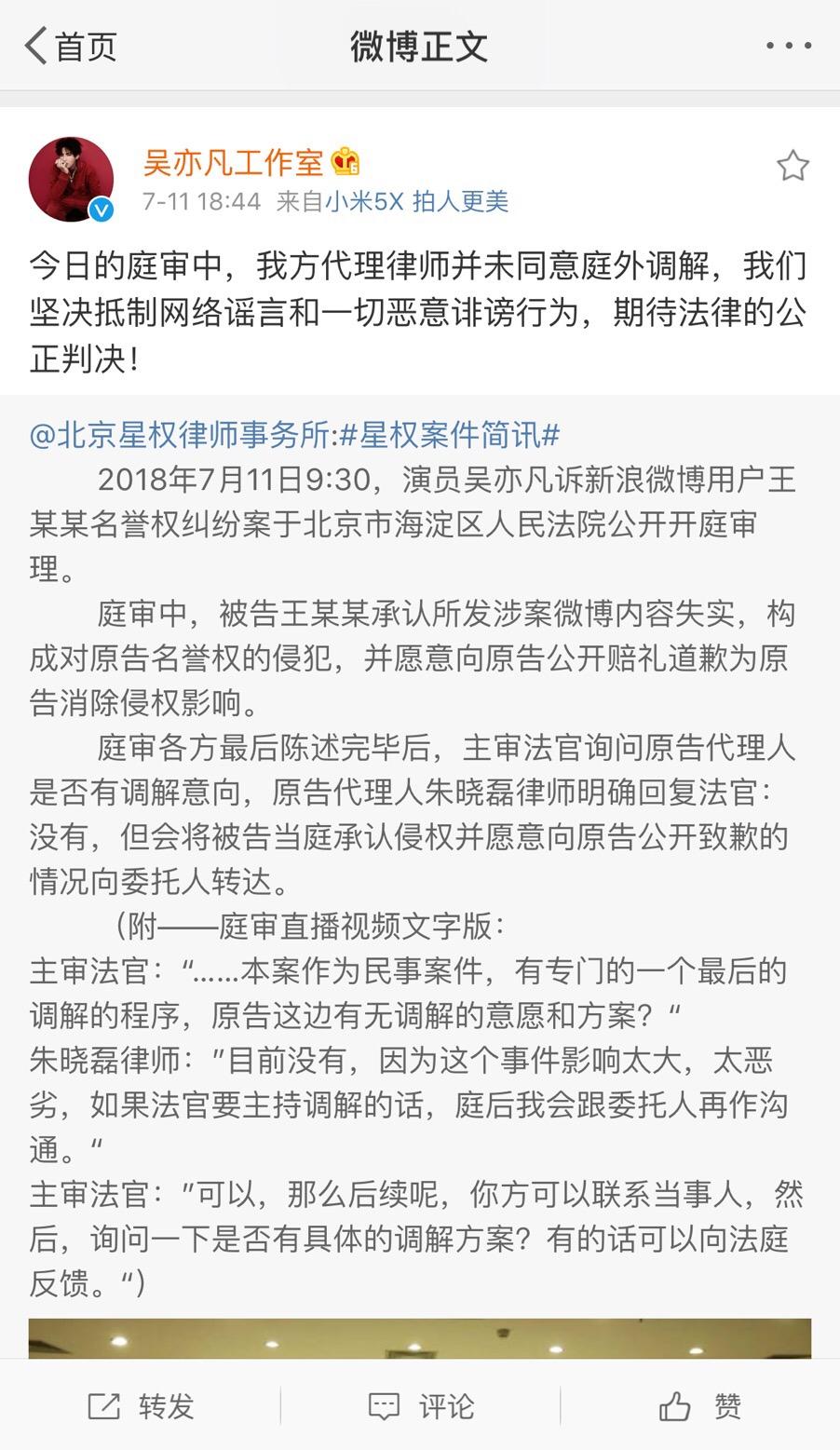 吴亦凡名誉权纠纷案开庭 被告承认系诽谤愿意公开致歉