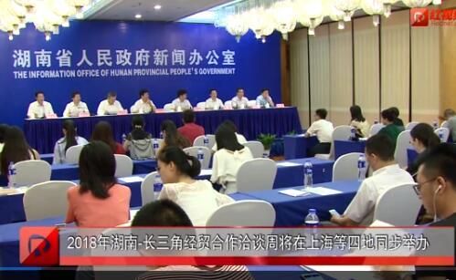 2018年湖南-长三角经贸合作洽谈周将在上海等四地同步举办