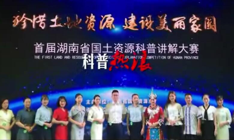 首届湖南省国土资源科普讲解大赛