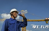 高温下的城市建设者:一天喝掉八大瓶水