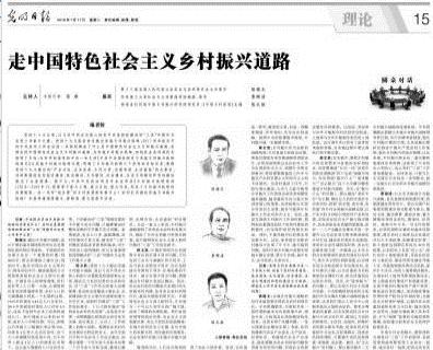 光明日报圆桌对话|陈锡文、曹锦清、陈文胜论道乡村振兴