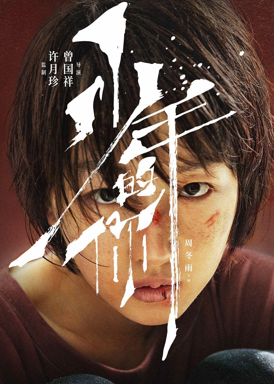 电影《少年的你》官宣男女主角 周冬雨易烊千玺新组合引关注