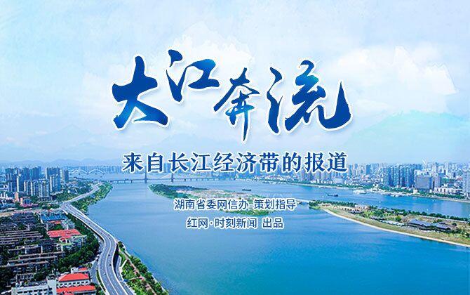 大江奔流――来自长江经济带的报道