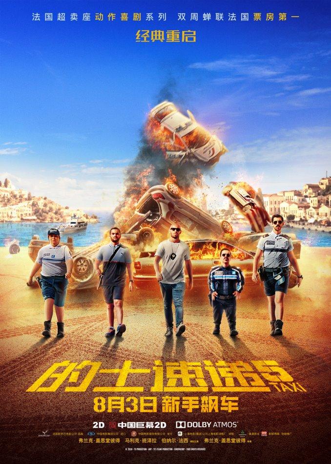 电影《的士速递5》由弗兰克·盖思堂彼得编剧,执导并主演,法国影星马