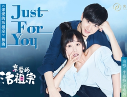 《亲爱的活祖宗》催泪收官 《Just For You》MV曝光
