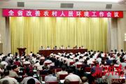 湖南省改善农村人居环境工作会议在长召开