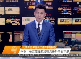 岳阳:长江岸线专项整治任务全面完成