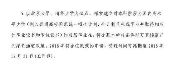 北大清华本科毕业生可直接落户上海 你怎么看