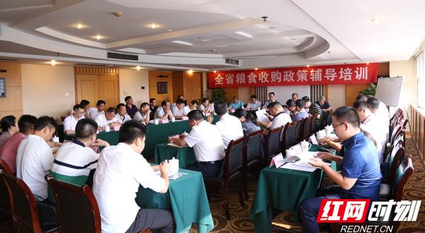 湖南省粮食收购政策辅导培训会在长沙召开