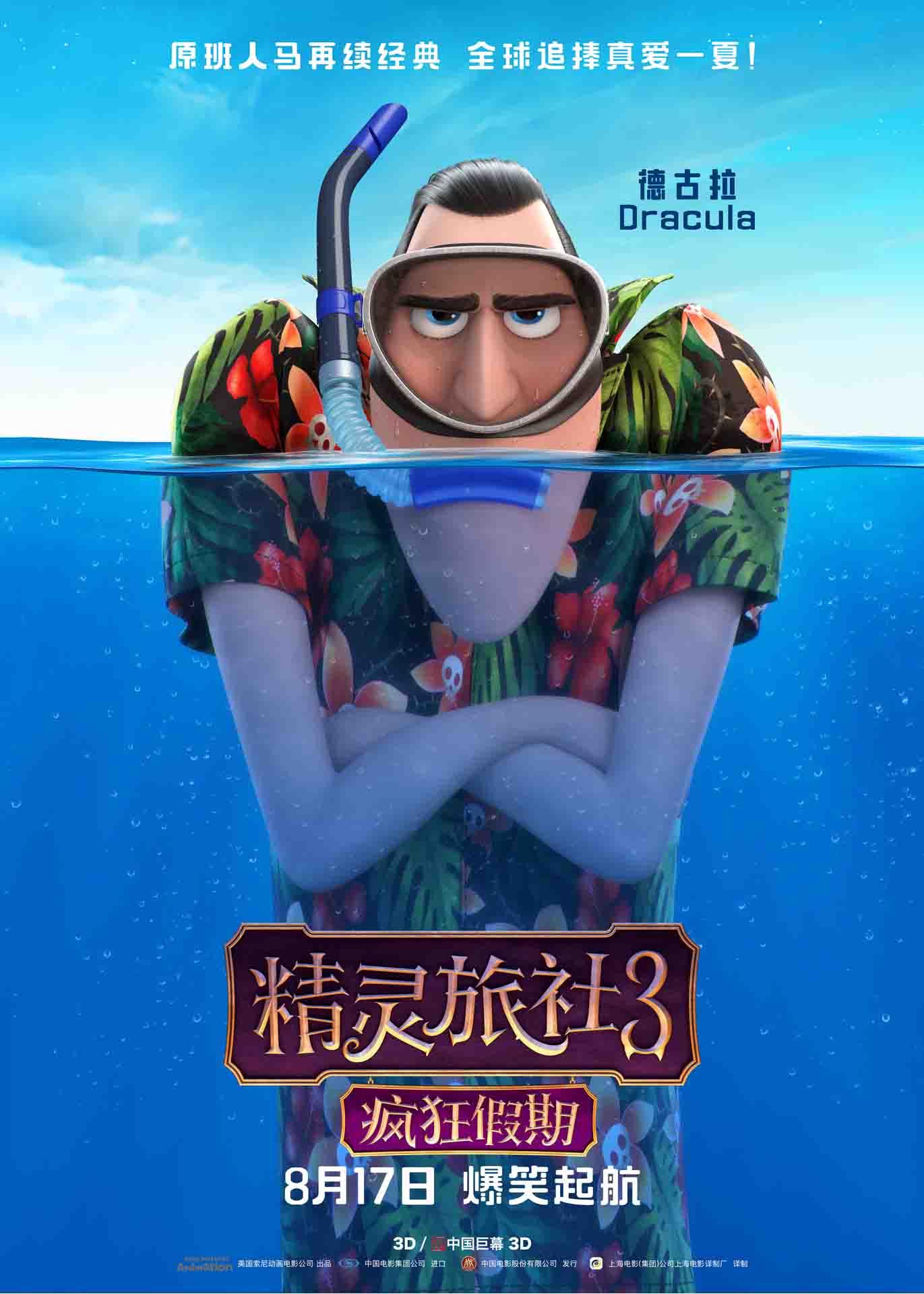 """《精灵旅社3》曝""""怪物巡航版""""预告 七夕狂欢爆笑起航"""