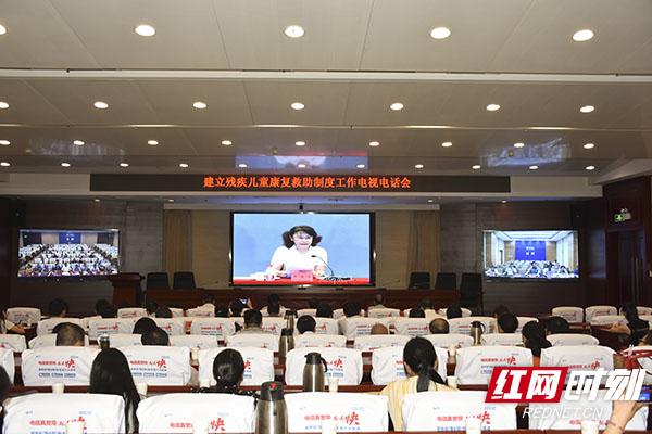 建立残疾儿童康复救助制度工作电视电话会议召开 湖南设分会场