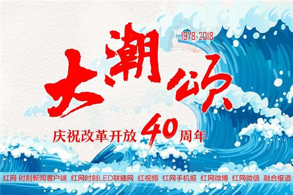 【改革开放40年】友阿集团:紧跟时代潮流 打造湖南商业航母