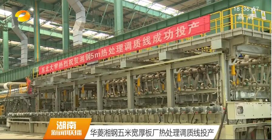 华菱湘钢五米宽厚板厂热处理调质线投产