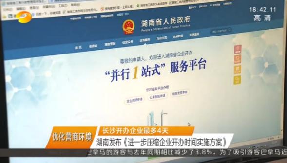 长沙开办企业最多4天 湖南发布《进一步压缩企业开办时间实施方案》