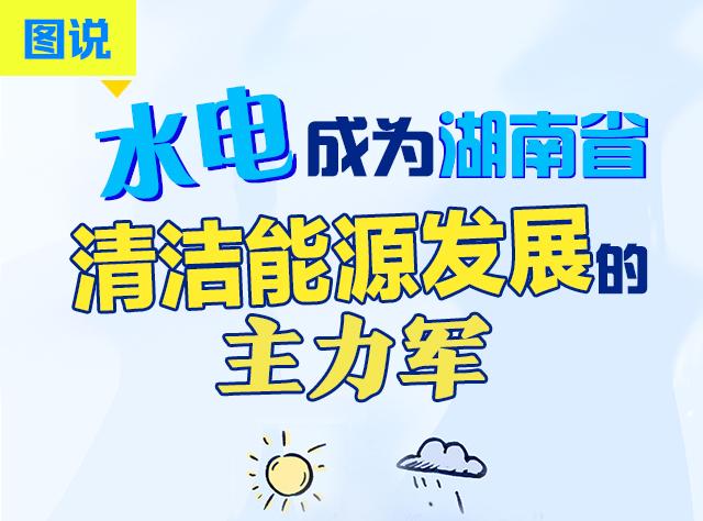 图说|水电成为湖南省清洁能源的主力军
