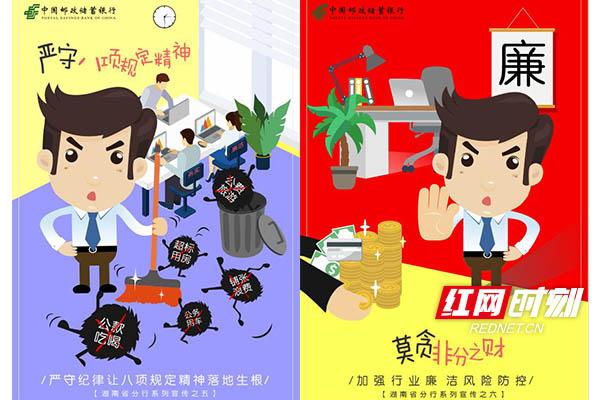 邮储银行党风廉政宣传教育活动漫画海报