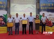 """湖南启动""""兴农扶贫"""" 18个县域农产品打通线上线下销售渠道"""