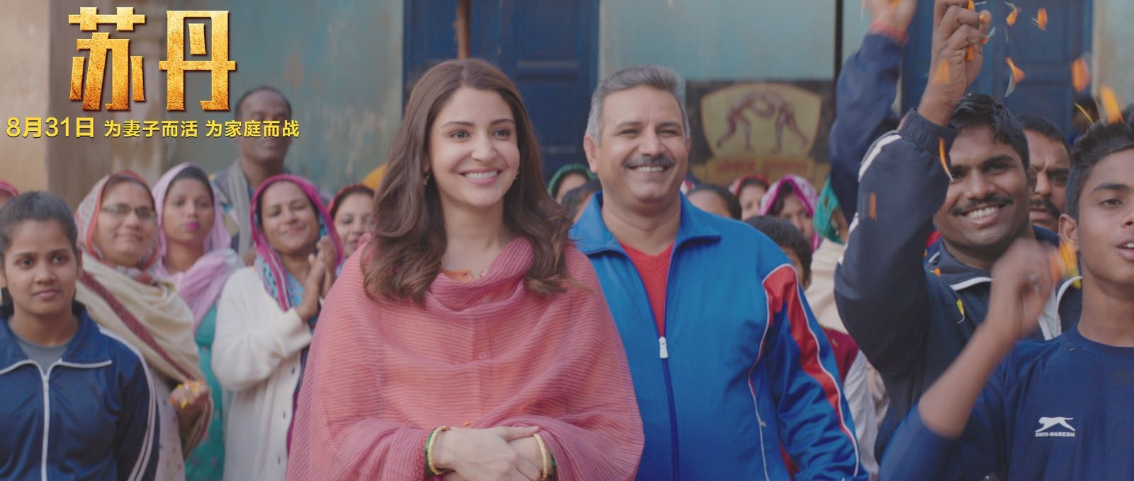 印度电影《苏丹》8月31日公映 五大看点解析神片秘诀
