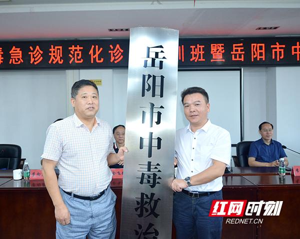岳阳市中毒救治中心在市二医院挂牌创建