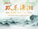 """2018湖南省""""欢乐潇湘""""群众美术、书法、摄影活动"""