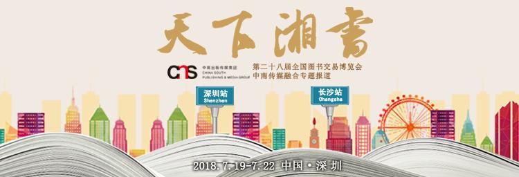 天下湘书 第28届全国图书交易博览会