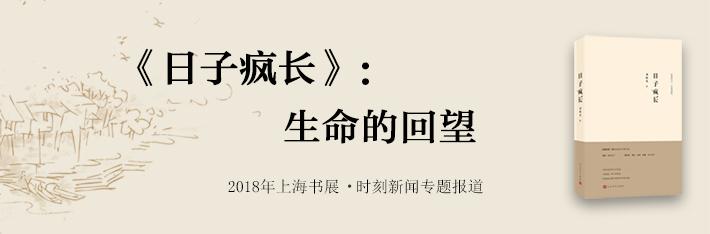 2018年上海书展|回望20世纪文学 畅谈《日子疯长》
