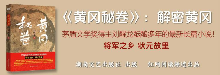 《黄冈秘卷》里的红色故事