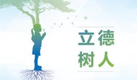 李勇:立德树人宗旨下的高职辅导员育人工作的创新