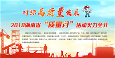 """对标高质量发展 2018湖南省""""质量月""""活动火力全开"""