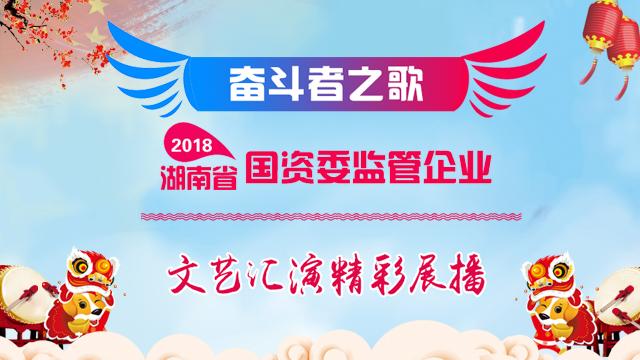 "H5 ""奋斗者之歌""文艺汇演精彩展播"