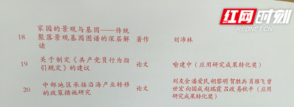 湖南省第十三届社科优秀成果奖出炉 一批社科专家获表彰