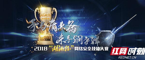 """2018""""湖湘杯""""网络安全技能大赛启动"""