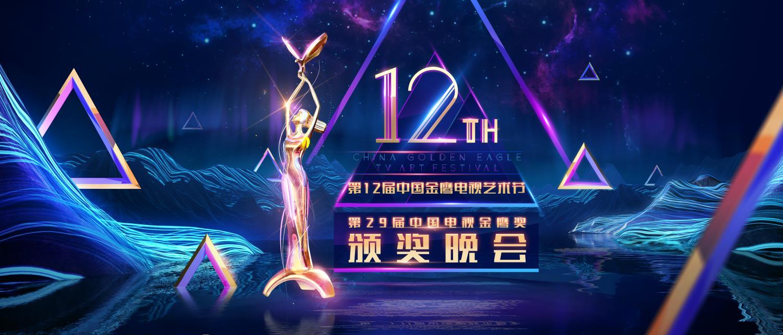 第29届中国电视金鹰奖提名演员名单出炉 何炅秦海璐搭档颁奖晚会