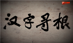 """Evolution of Chinese character""""丰[fēng]"""""""