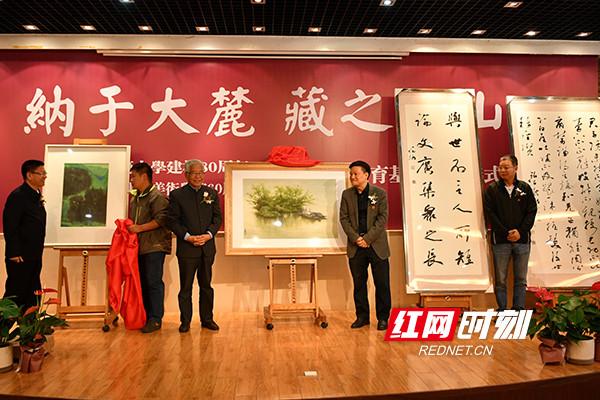 湖南师范大学举行美术作品暨美育基金捐赠仪式