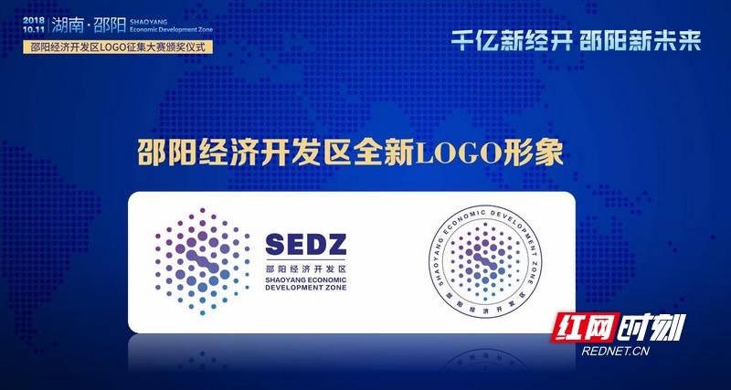 邵阳经济开发区logo征集大赛完美落幕 全新logo形象揭晓