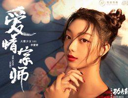 火箭少女101李紫婷首支个人单曲《爱情宗师》上线