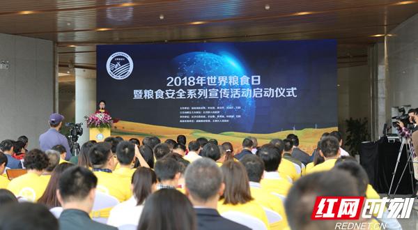 湖南启动2018年世界粮食日和粮食安全宣传活动