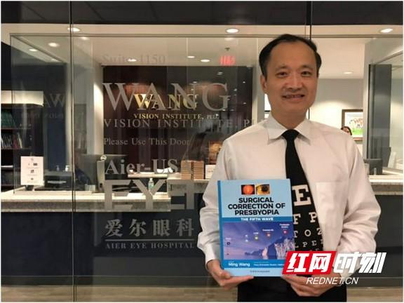 爱尔眼科王明旭教授主编 全球首部老花眼手术专著面世