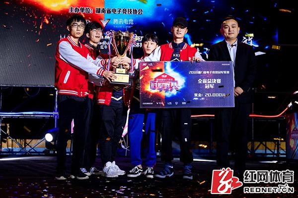 2018湖南省电子竞技冠军联赛落幕郴州KKP战什么是舞狮锣手图片